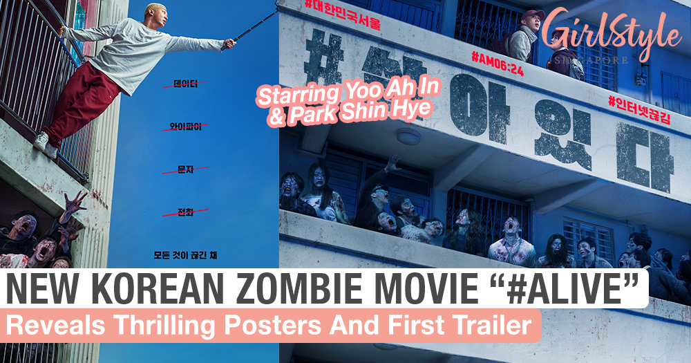 Alive New Korean Zombie Movie Reveals Posters And First Trailer Girlstyle Singapore