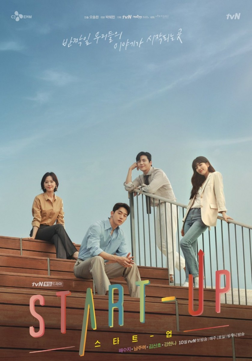 Start-Up Korean drama poster
