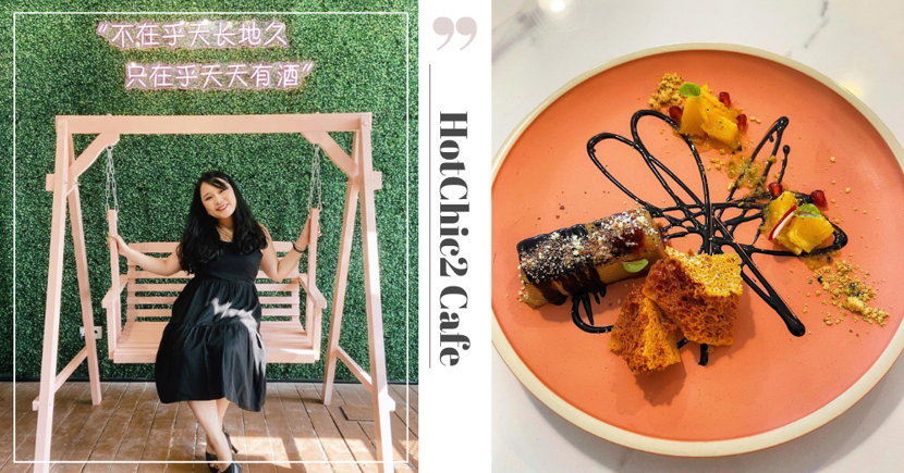 New Pet-Friendly Cafe At The Grandstand Singapore Has A Pink Swing, Alfresco Seats & A Whimsical Menu