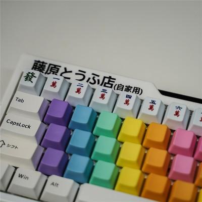 Mahjong keycaps on keyboard